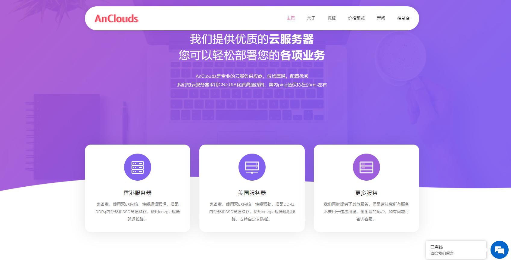 AnClouds特惠开启,香港CN2GIA最低仅9元每月起,续费同价,台湾物理服务器上线