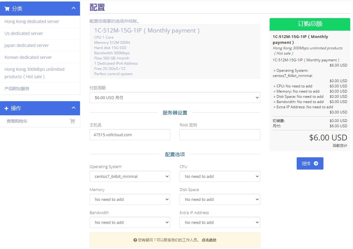 VoLLCloud-香港30OM/VPS●线路稳定●不限速●1核/512M●低至3$●支持测试●附带测评