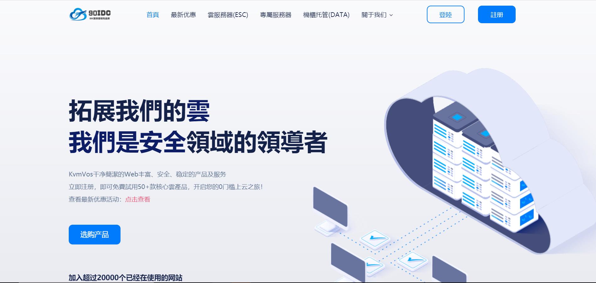 活动购物4.8折KVM,CLOUD耗时60s完成装机,90IDC网络CN2香港云主机美国云主机