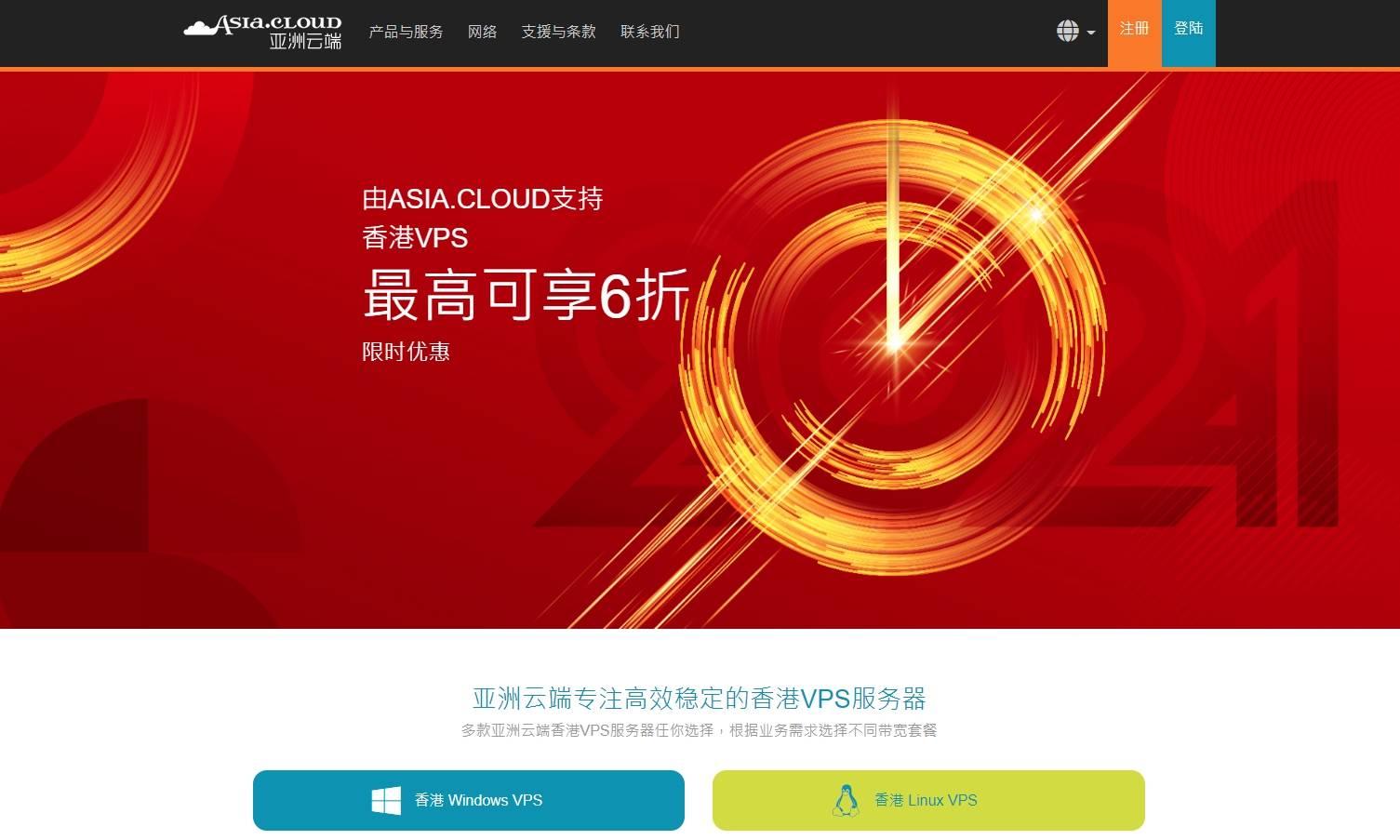 亚洲云端Asia.Cloud香港VPS,新用戶最高6折,三网直连线路,可选Windows