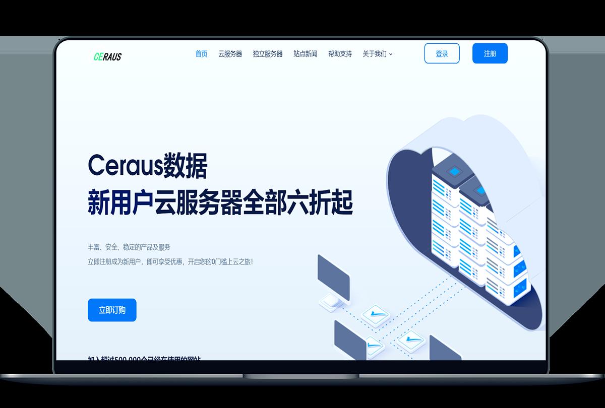 Ceraus数据 - 香港CN2 GIA去程 移动回程路线 新用户8H8G10M月付95元续费同价