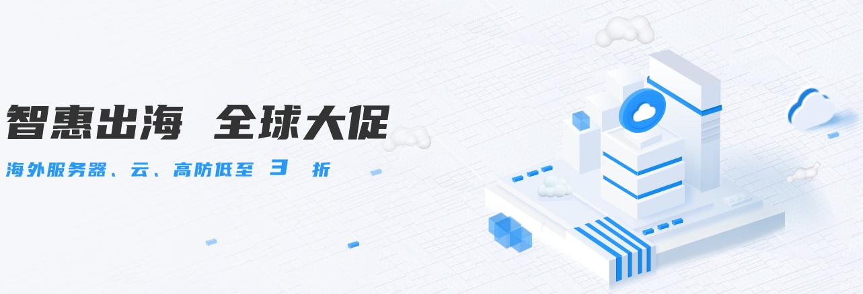 【恒创科技】全球大促_香港/美国服务器_全场低至3折_限量首购