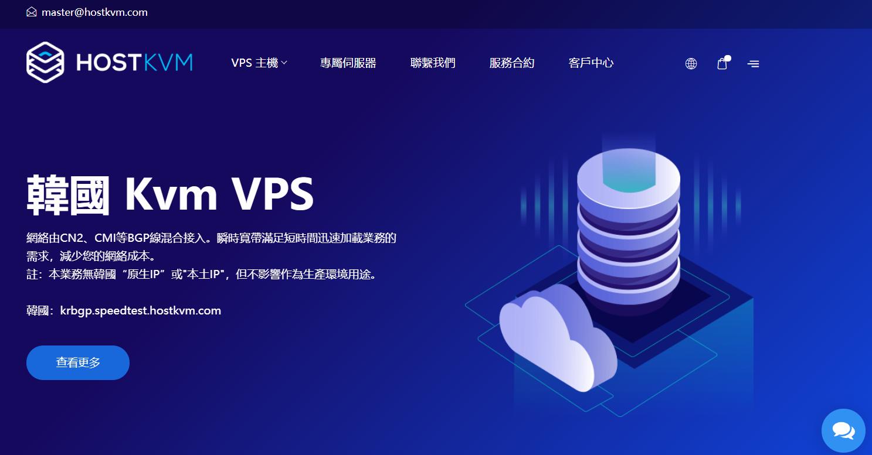 hostKvm:香港国际/韩国 夏季七折,其它业务全场八折优惠