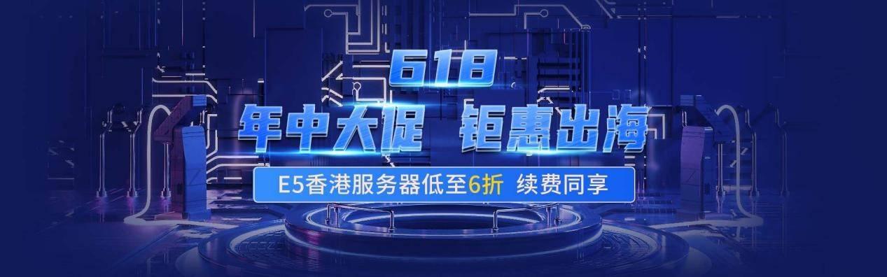 华纳云:#618大促#  3折起,18元/月买CN2 GIA 2M 香港云,独服/高防同享,10M带宽独享,三网直连,无限流量